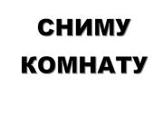 Сниму комнату в районе метро кунцевщина